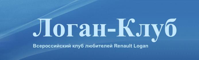 http://spb-logan.ru/images/upload/image.jpeg